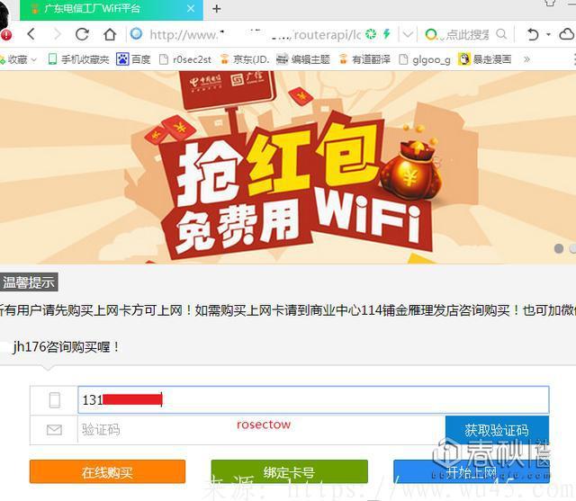黑客是如何破解移动wifi的 第2张