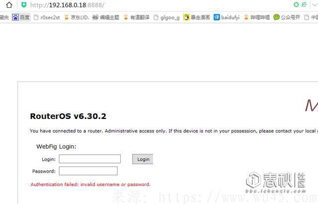 黑客是如何破解移动wifi的 第4张